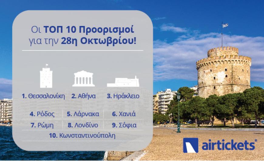 airtickets-happy-traveller-28-oktovriou