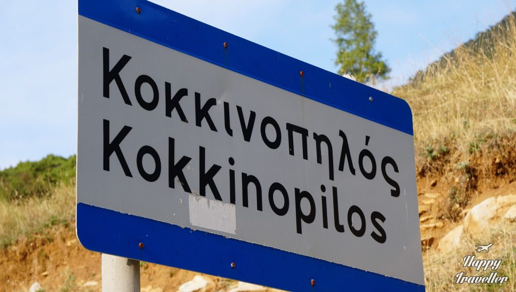 kokkinopilos-happy-traveller