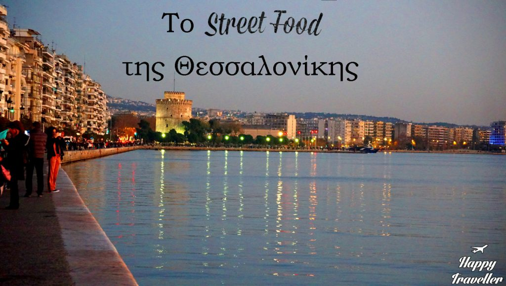 thessaloniki-street-food11-copy