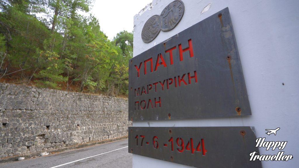 Ypati FTHIOTIDA Happy Traveller Greece (2)