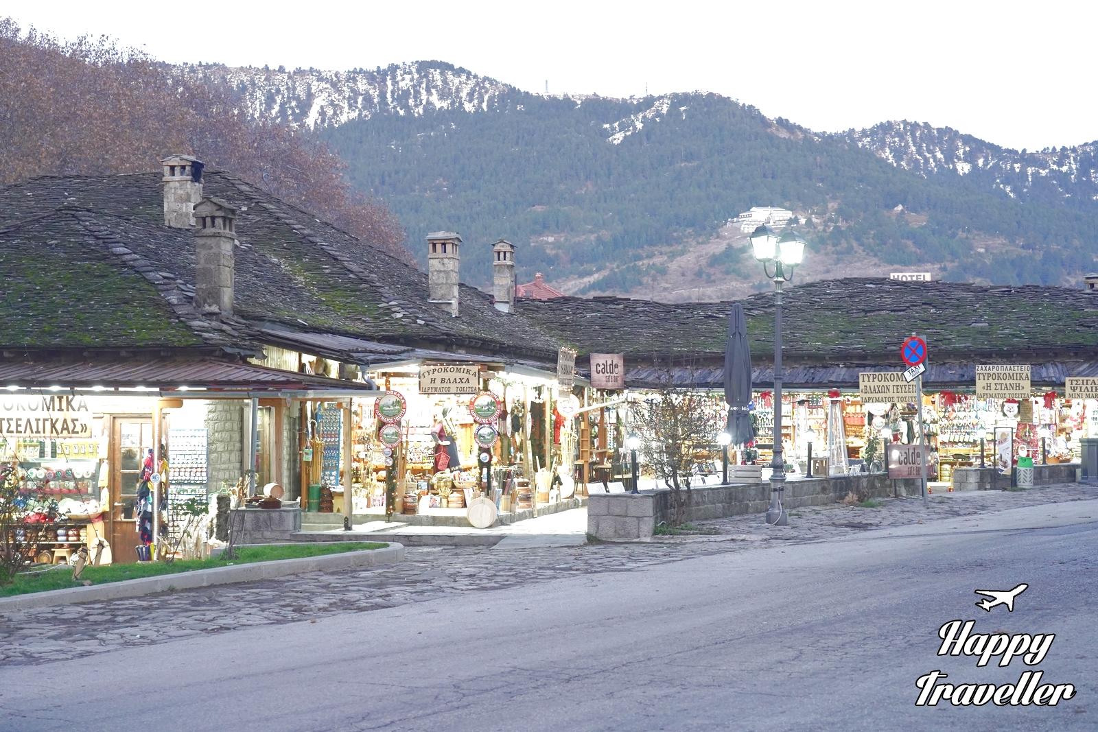 Τουριστικά μαγαζιά του Μετσόβου